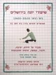 flyer yoga בקעה2019